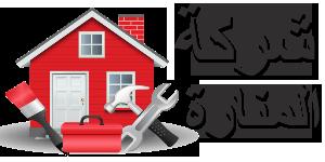 شركة المنارة |0525183834 Logo