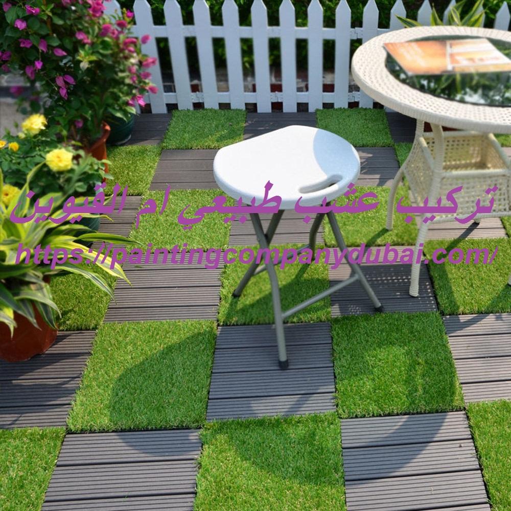تركيب عشب طبيعي ام القيوين
