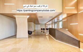شركة تركيب سيراميك في دبي