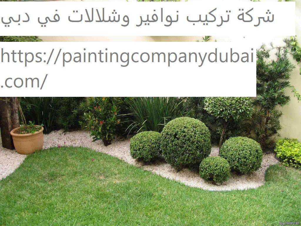 شركة تركيب نوافير وشلالات في دبي