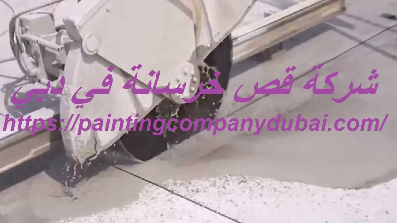 شركة قص خرسانة في دبي