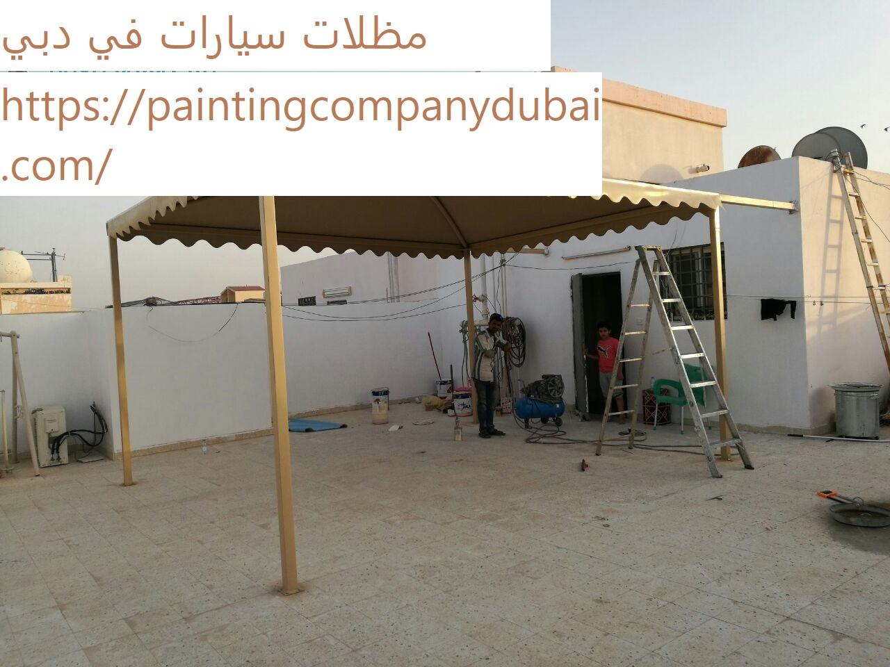 مظلات سيارات في دبي