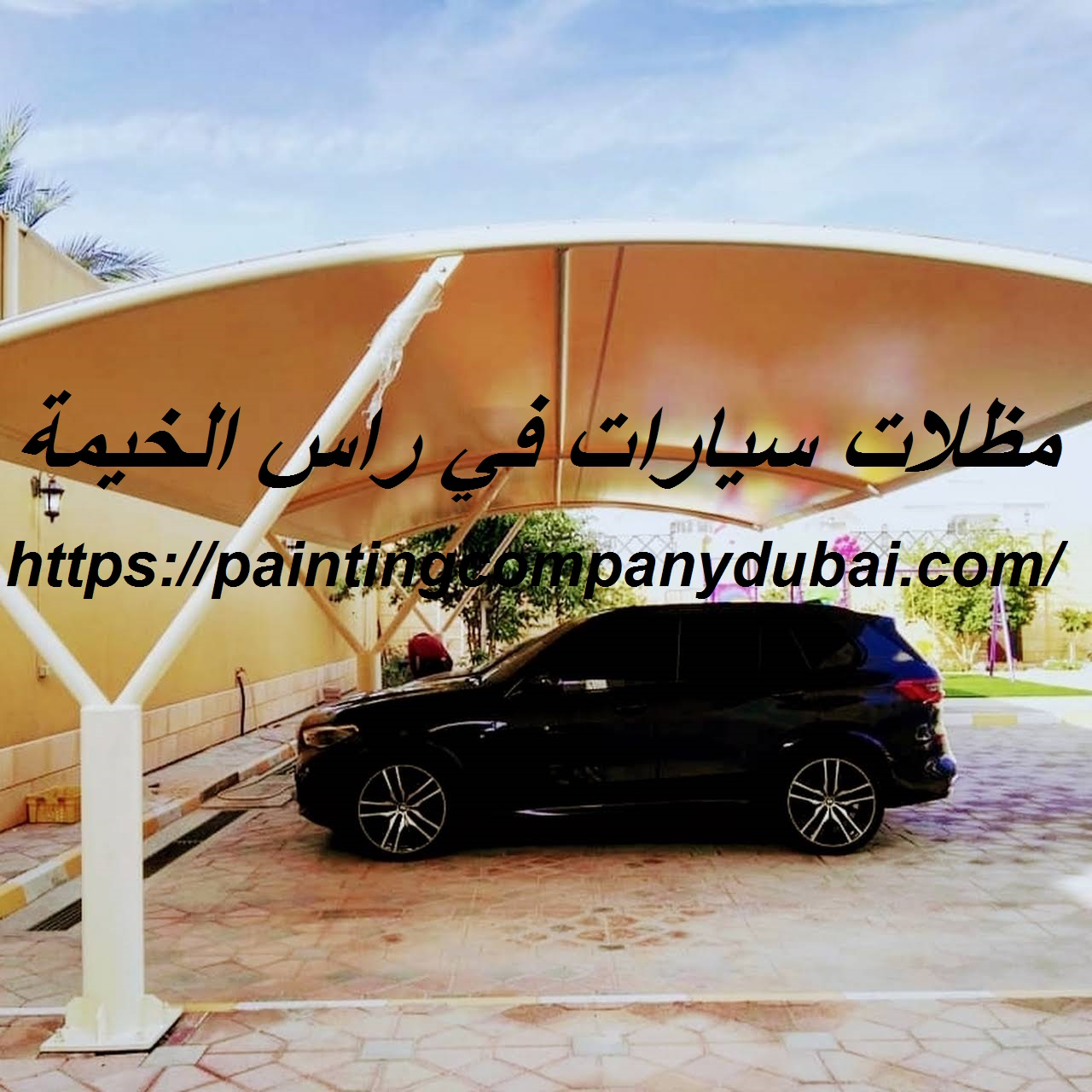 مظلات سيارات في راس الخيمة