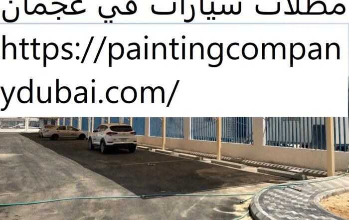 مظلات سيارات في عجمان